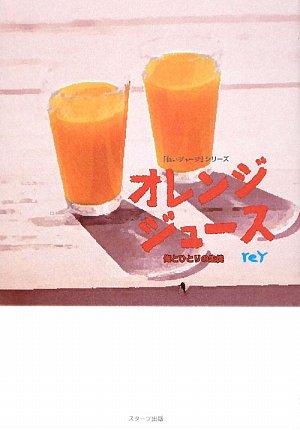 オレンジジュース—俺とひとりの生徒 「白いジャージ」シリーズ