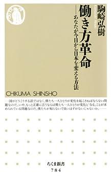 [駒崎弘樹]の働き方革命 ――あなたが今日から日本を変える方法 (ちくま新書)