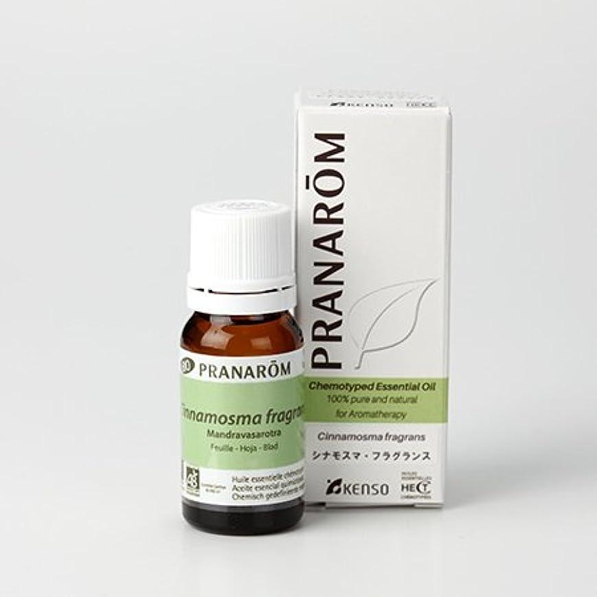 ヒューバートハドソン印をつける取り囲むプラナロム ( PRANAROM ) 精油 シナモスマ?フラグランス 10ml p-32