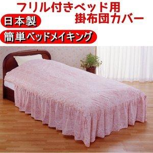 フリル付きベッド用掛け布団カバー シングルピンク 綿100%...