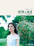 胡桃の部屋 DVD-BOX