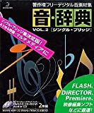 音・辞典 Vol.2 ジングル・ブリッチ