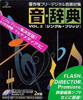 音・辞典 Vol.2 ジングル・ブリッチ...