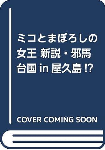 ミコとまぼろしの女王 新説・邪馬台国in屋久島!? (ノベルズ・エクスプレス)