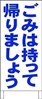 シンプル立看板「ごみは持って帰りましょう(青)」【その他】全長1m