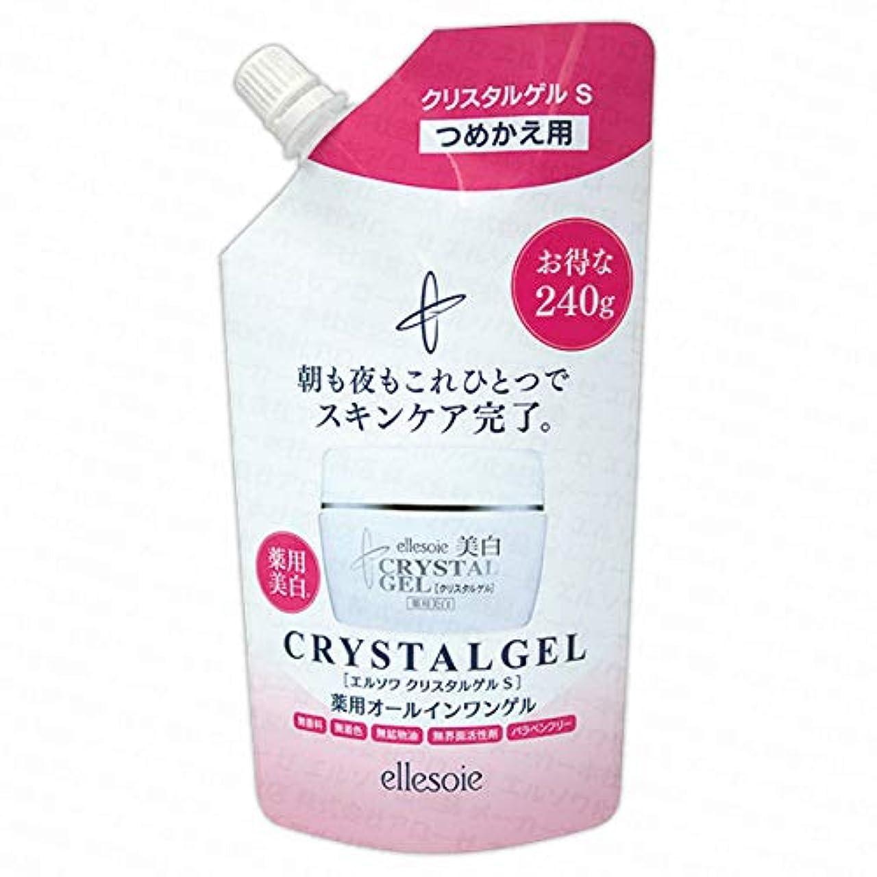 有罪気質支出エルソワ化粧品(ellesoie) クリスタルゲルS 薬用美白オールインワン (詰替用240g)