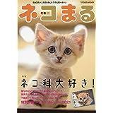 ネコまる 冬春号 Vol.41 (タツミムック)