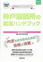 神戸製鋼所の就活ハンドブック〈2020年度〉 (会社別就活ハンドブックシリーズ)