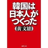韓国は日本人がつくった (徳間文庫)