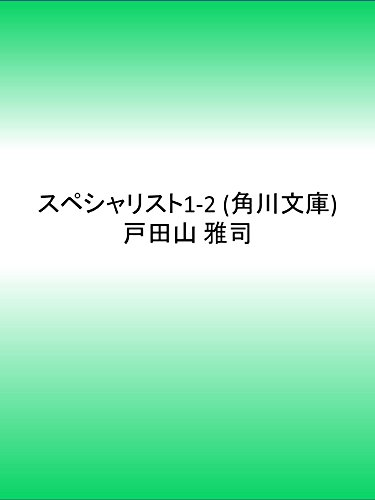 スペシャリスト1‐2 (角川文庫)の詳細を見る
