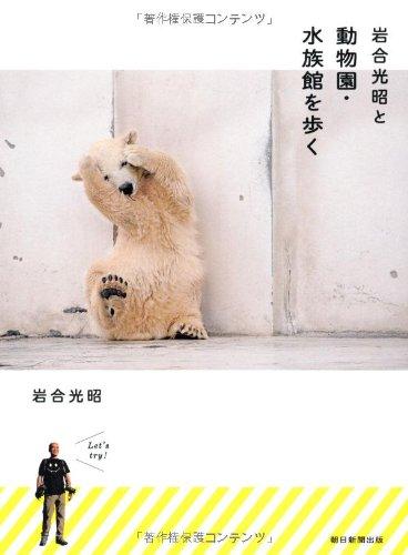 岩合光昭と動物園・水族館を歩くの詳細を見る