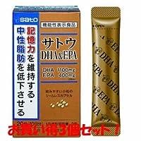 (2017年春の新商品)(佐藤製薬)サトウ DHA&EPA 20包(機能性表示食品)(お買い得3個セット)
