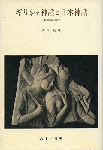 ギリシャ神話と日本神話 比較神話学の試み
