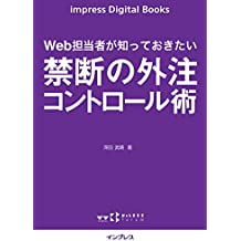Web担当者が知っておきたい 禁断の外注コントロール術 impress Digital Books