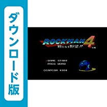 ロックマン4 新たなる野望!! [WiiUで遊べるファミリーコンピュータソフト][オンラインコード]