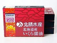 北海道産 いくら醤油漬け 250g×4箱セット