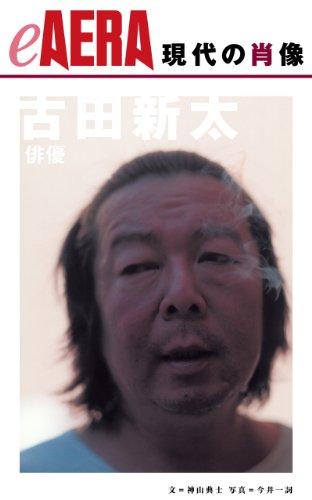 現代の肖像 古田新太 eAERA