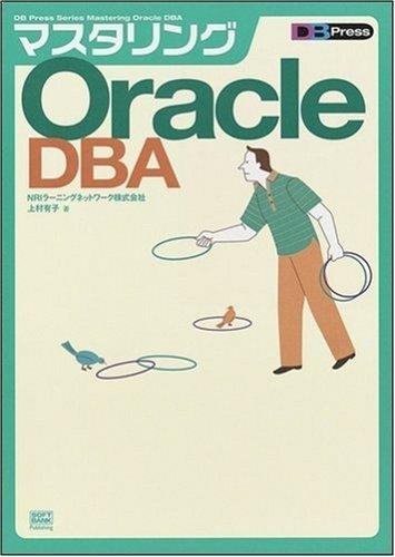 マスタリングOracle DBA (DB press)の詳細を見る