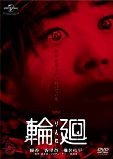 輪廻(2005)