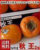 南国フルーツ 福岡限定生産オリジナルブランド甘柿秋王(あきおう)2玉