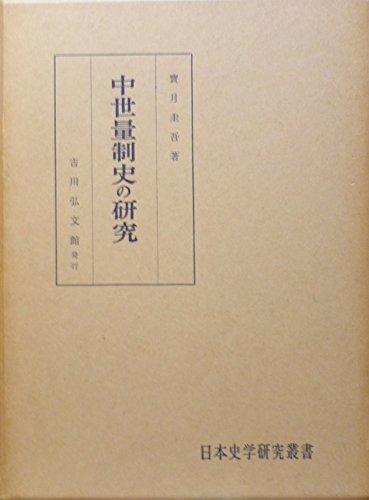 中世量制史の研究 (1961年) (日本史学研究叢書)