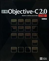 詳解 Objective-C 2.0 改訂版