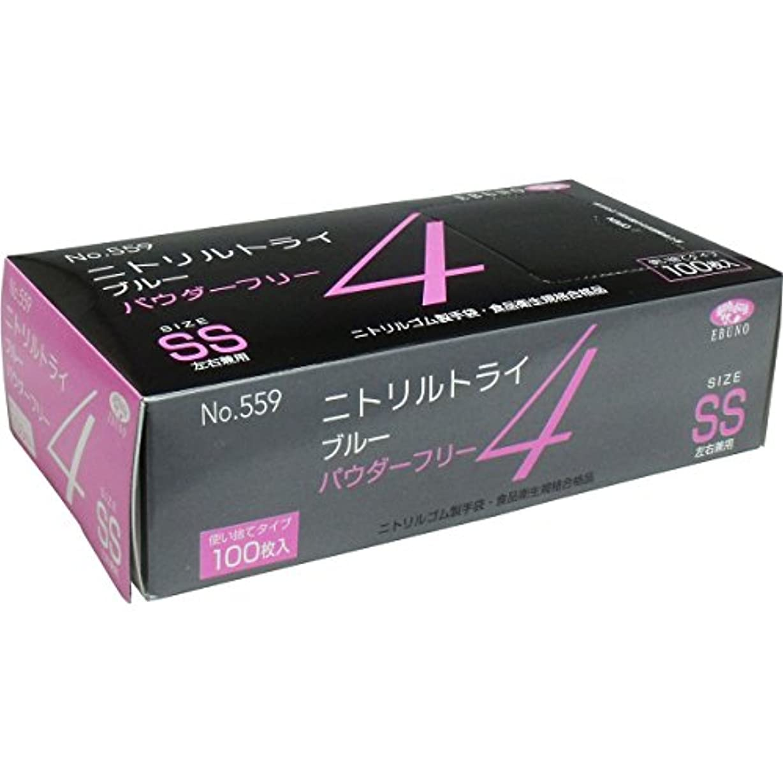電気陽性爵土器ニトリルトライ4 №559 ブルー 粉無 SSサイズ 100枚入