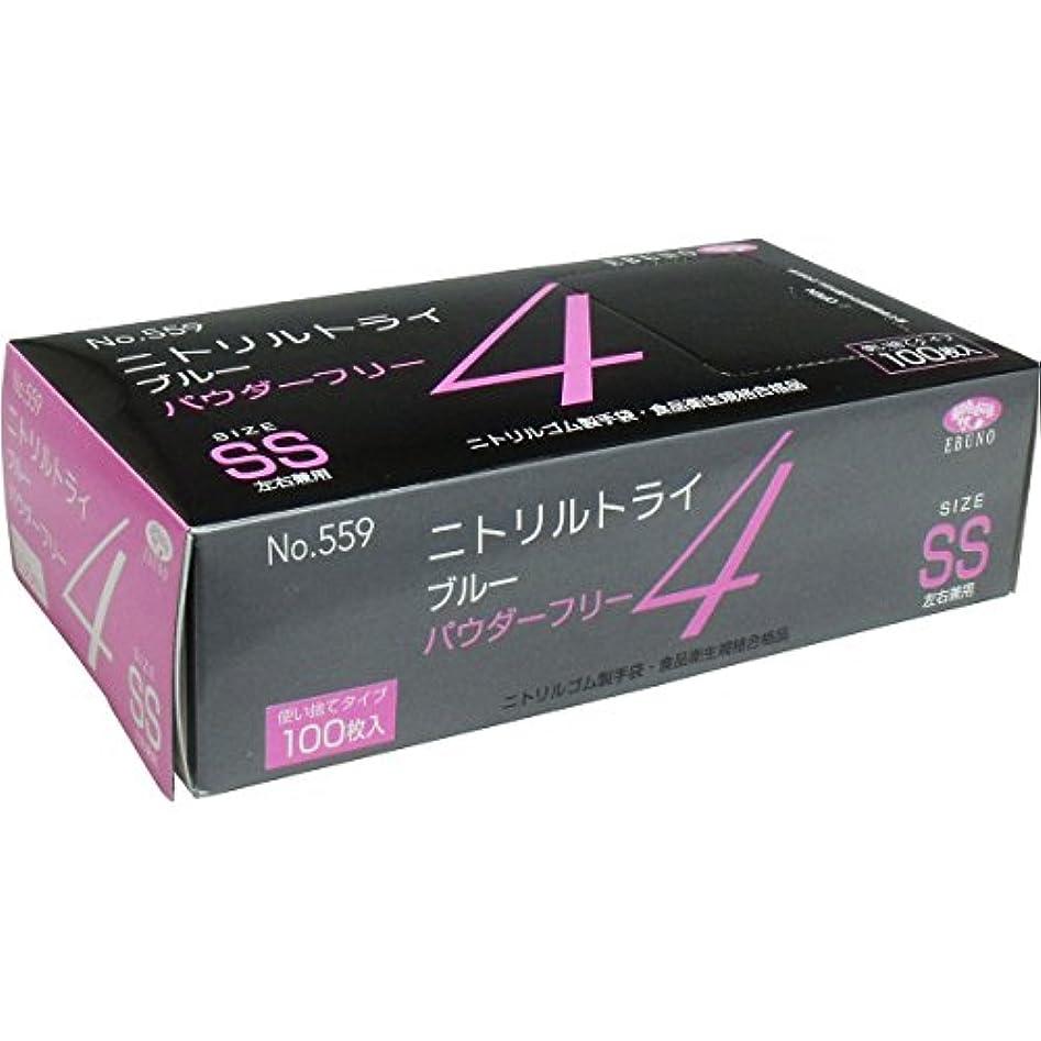 神経障害たくさん感じるニトリルトライ4 手袋 ブルー パウダーフリー SSサイズ 100枚入(単品)