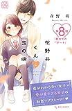 花野井くんと恋の病 プチデザ(8) (デザートコミックス)