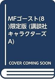 MFゴースト(8)限定版 (講談社キャラクターズA)