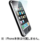 アンチグレアフィルムセット for iPhone 3G PPC-02