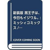 新装版 黒王子は、今日もイジワル。: ミッシィコミックス/YLC Collection
