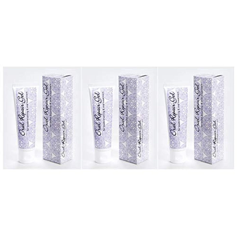 避難するストライド特権的オーラルリペアジェル3個セット(80g×3個) 天然アパタイト+乳酸菌生産物質配合の無添加歯磨き剤