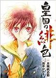 皇国の緋色 コミック 全4巻完結セット (ガンガンコミックスIXA)