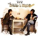 斎賀・浪川のDriver's High!! DJCD 2nd.DRIVE アニメイト限定盤 封入特典:ボーナストラック / ブックレット