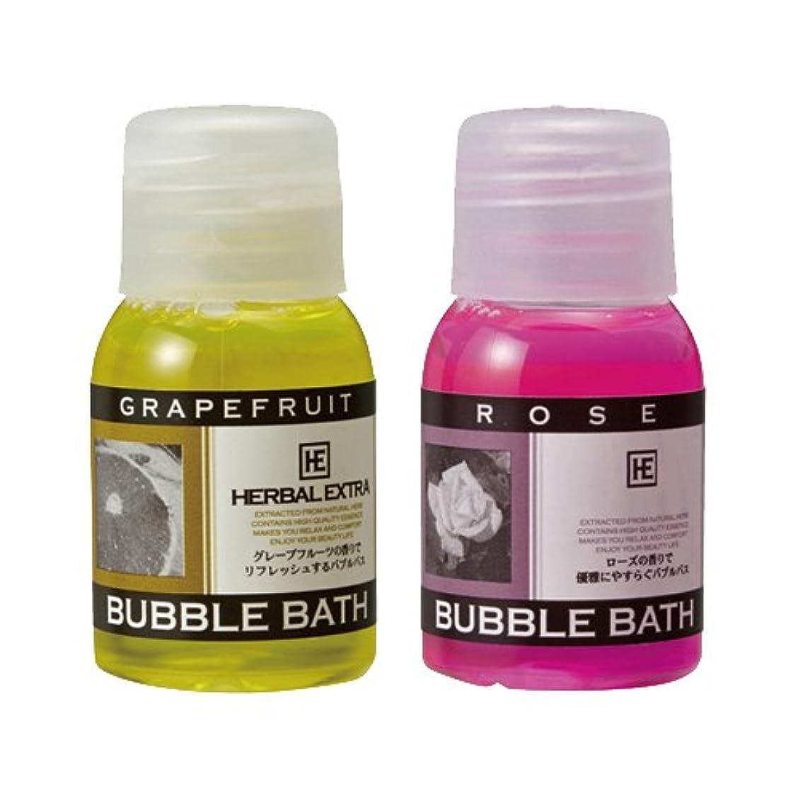 小さな刺繍根拠ハーバルエクストラ バブルバス ミニボトル × おまかせアソート20個セット - ホテルアメニティ 業務用 発泡入浴剤 (BUBBLE BATH)