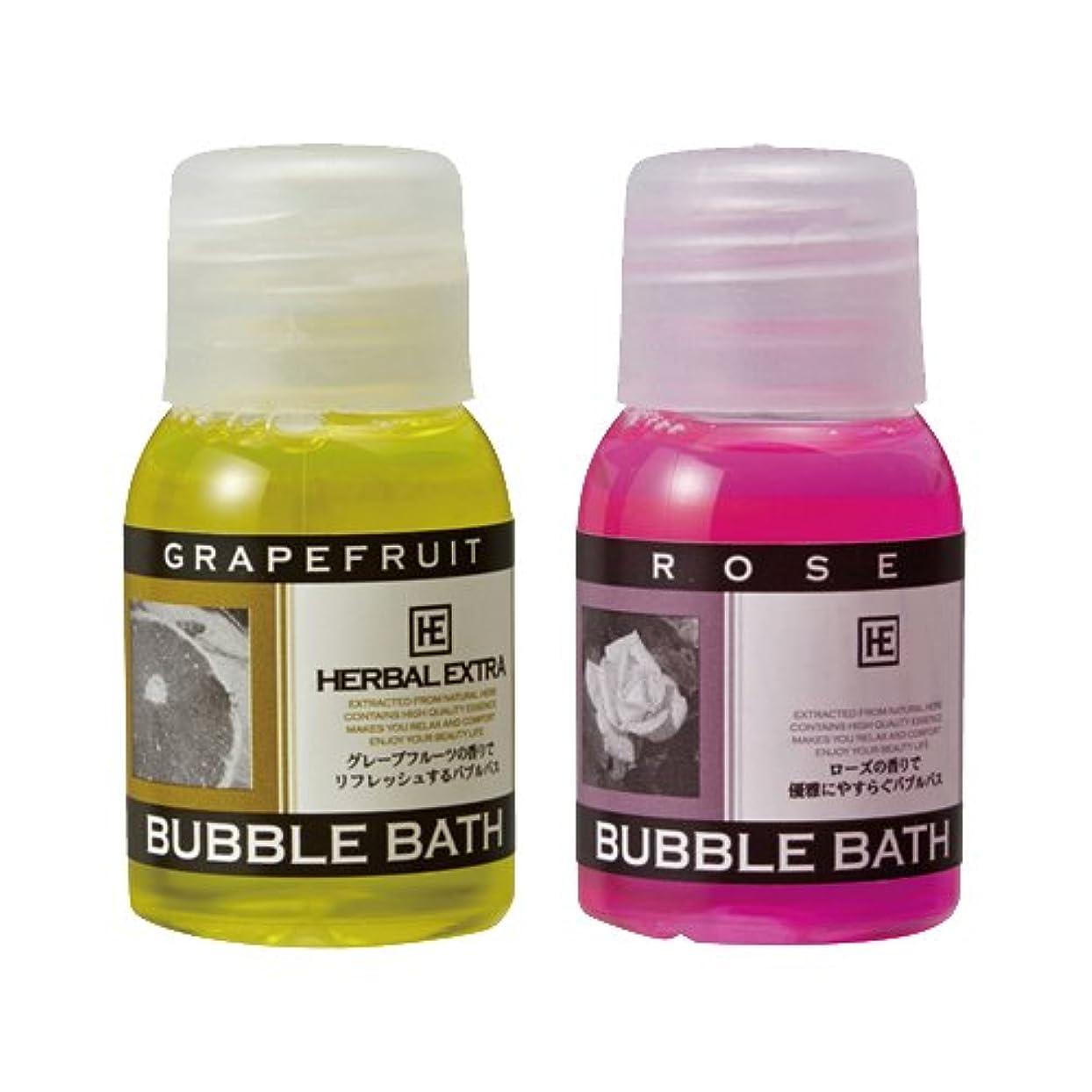 ハーバルエクストラ バブルバス ミニボトル × 1個 【香りは当店おまかせ】 - ホテルアメニティ 業務用 発泡入浴剤 (BUBBLE BATH)