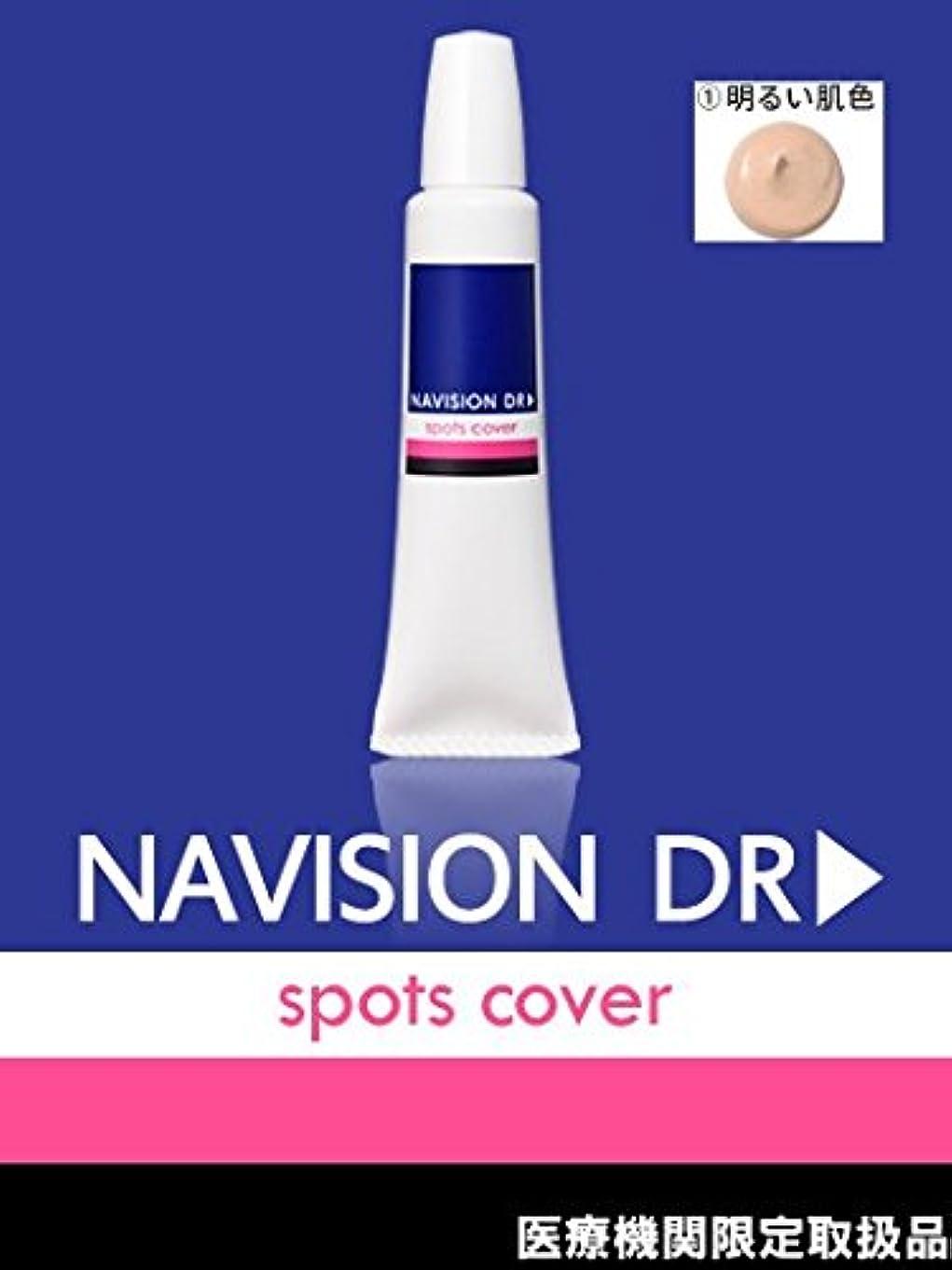 快適超える組み合わせるNAVISION DR? ナビジョンDR スポッツカバー ①明るい肌色 SPF40?PA+++【医療機関限定取扱品】
