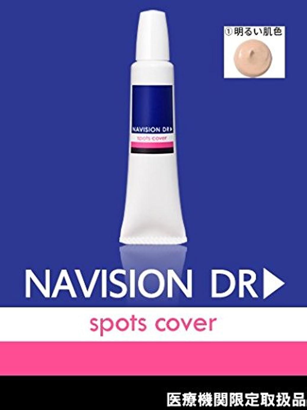 NAVISION DR? ナビジョンDR スポッツカバー ①明るい肌色 SPF40?PA+++【医療機関限定取扱品】