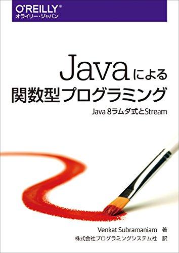 Javaによる関数型プログラミング ―Java 8ラムダ式とStreamの詳細を見る