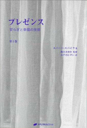 プレゼンス―第1巻 安らぎと幸福の技術(覚醒ブックス)の詳細を見る
