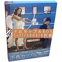 不良カップル BOX-I+II 2008
