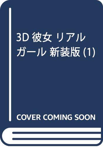3D彼女 リアルガール 新装版(1)