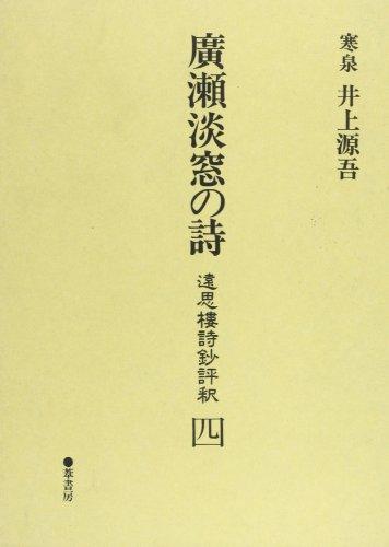 広瀬淡窓の詩―遠思楼詩鈔評釈 (4)
