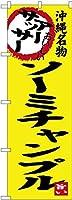 のぼり旗 アーサッサー ソーミチャンプル 沖縄名物 SNB-3608 (受注生産)