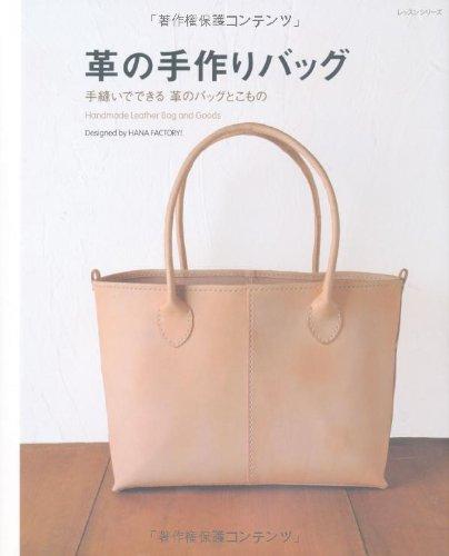 革の手作りバッグ―手縫いでできる革のバッグとこもの (レッスンシリーズ)の詳細を見る