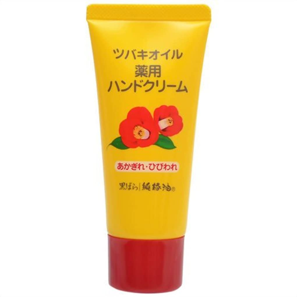 賞肺炎バラバラにする黒ばら本舗 黒ばら 純椿油 ツバキオイル 薬用ハンドクリーム 35g