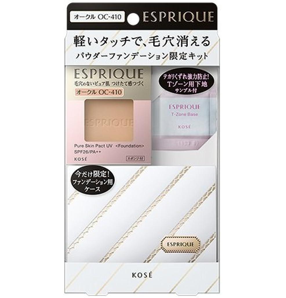 ママビルマレモンコーセー エスプリーク ピュアスキンパクトUV 限定キット5 BO-310