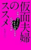 仮面夫婦のススメ: 日本一ありえへん幸せ夫婦になる5つの方法