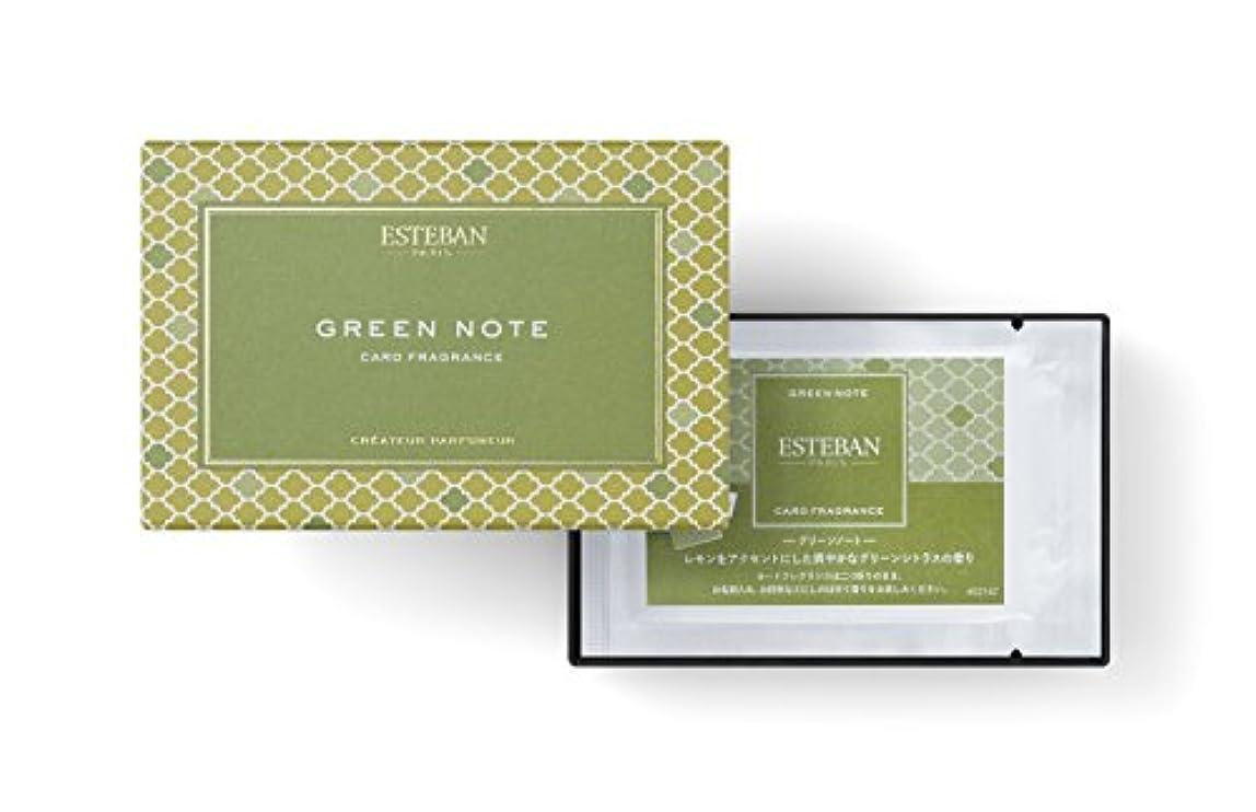印刷する安西合成エステバン カードフレグランス グリーンノート 5枚入り
